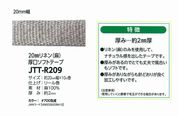 JTT-R209