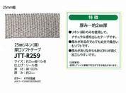 JTT-R259