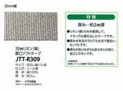 JTT-R309