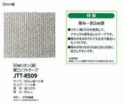 JTT-R509